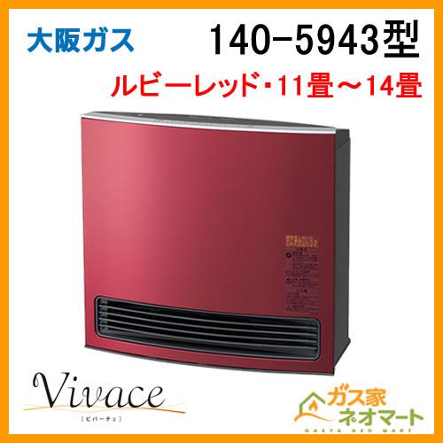 140-5943型 大阪ガス ガスファンヒーター Vivace(ビバーチェ) ルビーレッド 都市ガス13A用