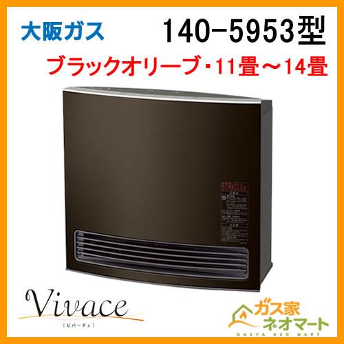 140-5953型 大阪ガス ガスファンヒーター Vivace(ビバーチェ) ブラックオリーブ 都市ガス13A用