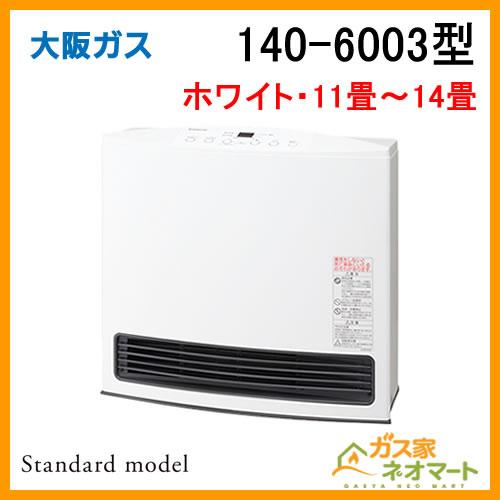 140-6003型 大阪ガス ガスファンヒーター Standardmodel(スタンダードモデル) ホワイト 都市ガス13A用