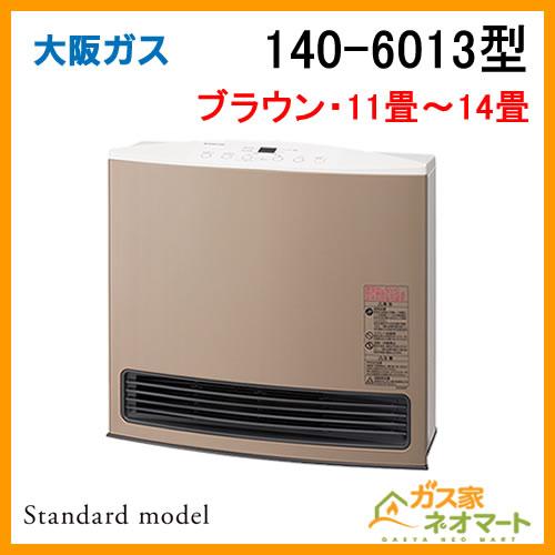 140-6013型 大阪ガス ガスファンヒーター Standardmodel(スタンダードモデル) ブラウン 都市ガス13A用