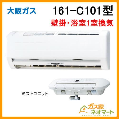161-C101 大阪ガス ミストカワック ガス温水浴室暖房乾燥機 壁掛形・換気ファン付