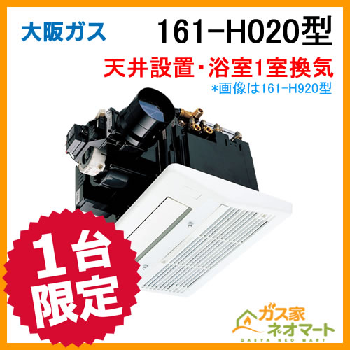 【1台限定特価】161-H020型 大阪ガス ミストカワック ガス温水浴室暖房乾燥機 天井設置形・換気ファン付
