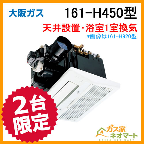 【2台限定特価】161-H450型 大阪ガス カワック ガス温水浴室暖房乾燥機 天井設置形・換気ファン付