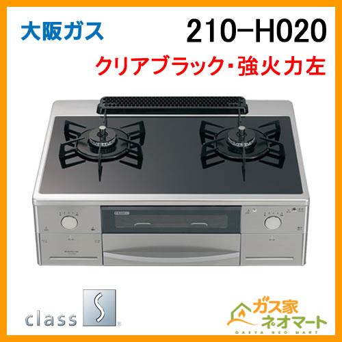 210-H020 大阪ガス ガステーブルコンロ class Sシリーズ 強火力左