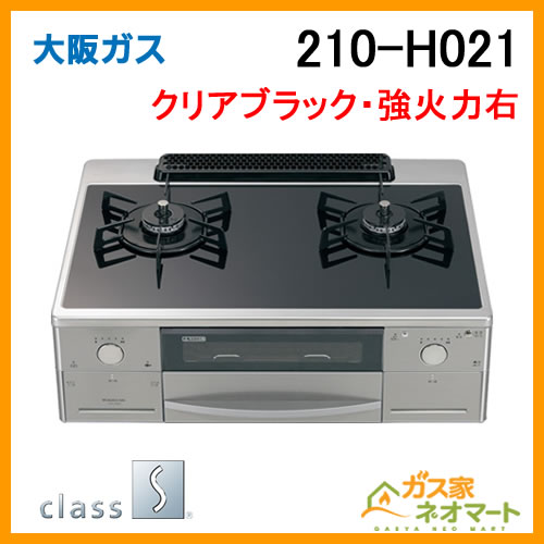 210-H021 大阪ガス ガステーブルコンロ class Sシリーズ 強火力右