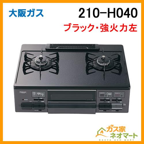 210-H040 大阪ガス ガステーブルコンロ スタンダードタイプ ブラック 強火力左