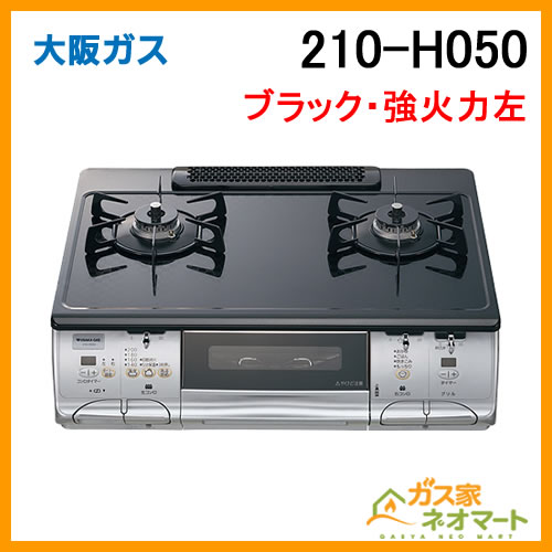 210-H050 大阪ガス ガステーブルコンロ スタンダードタイプ 強火力左