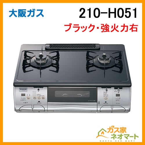 210-H051 大阪ガス ガステーブルコンロ スタンダードタイプ 強火力右