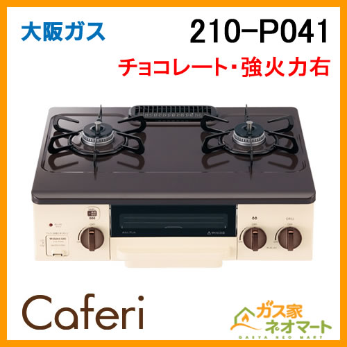 210-P041 大阪ガス ガステーブルコンロ caferi(カフェリ) チョコレート 強火力右