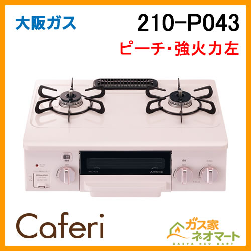210-P043 大阪ガス ガステーブルコンロ caferi(カフェリ) ピーチ 強火力右