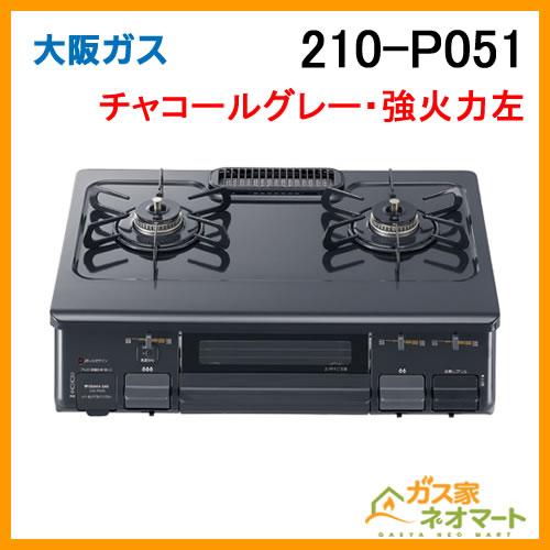 210-P051 大阪ガス ガステーブルコンロ スタンダードタイプ 強火力右