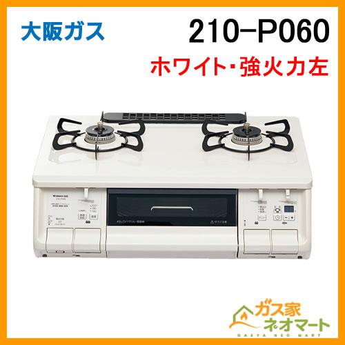 210-P060 大阪ガス ガステーブルコンロ スタンダードタイプ ホワイト 強火力左