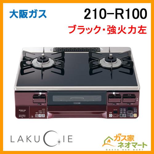 210-R100 大阪ガス ガステーブルコンロ LAKUCIE(ラクシエ) ブラック 強火力左