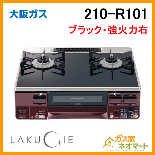 210-R101 大阪ガス ガステーブルコンロ LAKUCIE(ラクシエ) ブラック 強火力右