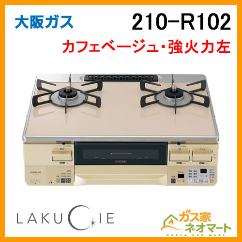210-R102 大阪ガス ガステーブルコンロ LAKUCIE(ラクシエ) カフェベージュ 強火力左