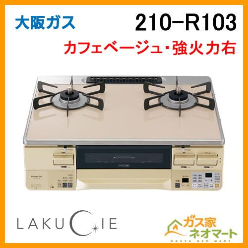 210-R103 大阪ガス ガステーブルコンロ LAKUCIE(ラクシエ) カフェベージュ 強火力右