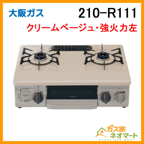 210-R111 大阪ガス ガステーブルコンロ スタンダードタイプ 強火力右