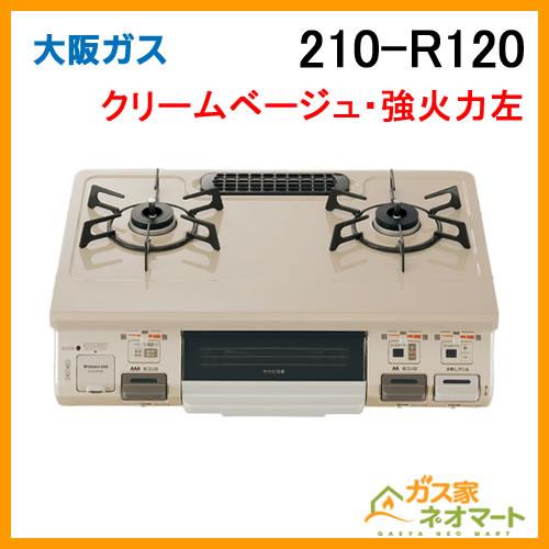 210-R120 大阪ガス ガステーブルコンロ スタンダードタイプ 強火力左
