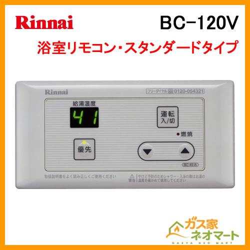 BC-120V リンナイ 浴室リモコン ガス給湯器用