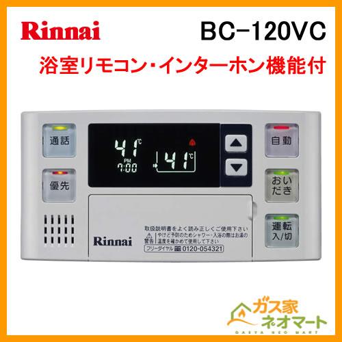 BC-120VC リンナイ 浴室リモコン ガス給湯器用 インターホン付