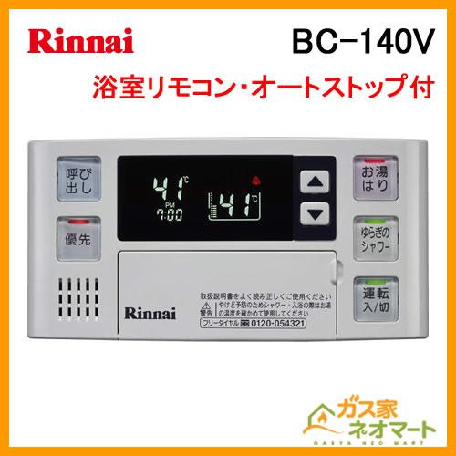 BC-140V リンナイ 浴室リモコン ガス給湯器用 オートストップ付