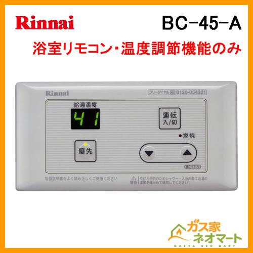 BC-45-A リンナイ 浴室リモコン ガス給湯器用