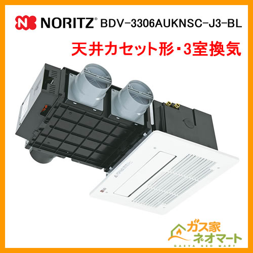 BDV-3306AUKNSC-J3-BL ノーリツ 天井カセット形浴室暖房乾燥機 3室24時間換気タイプ
