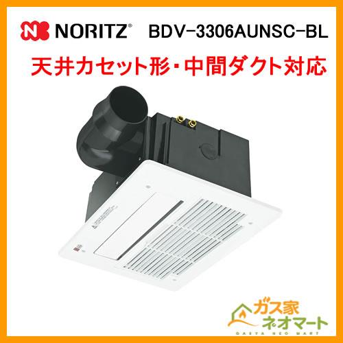 BDV-3306AUNSC-BL ノーリツ 天井カセット形浴室暖房乾燥機 中間ダクト対応タイプ
