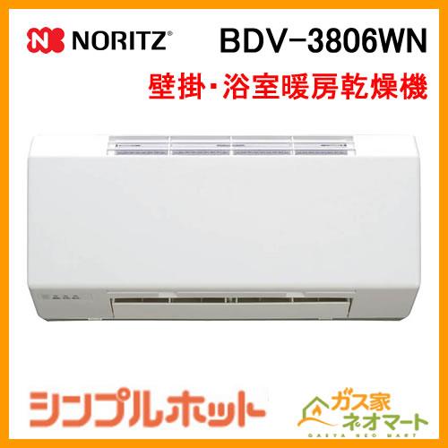 BDV-3806WN ノーリツ 壁掛形浴室暖房乾燥機 シンプルホット