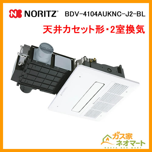 BDV-4104AUKNC-J2-BL ノーリツ 天井カセット形浴室暖房乾燥機 2室24時間換気タイプ