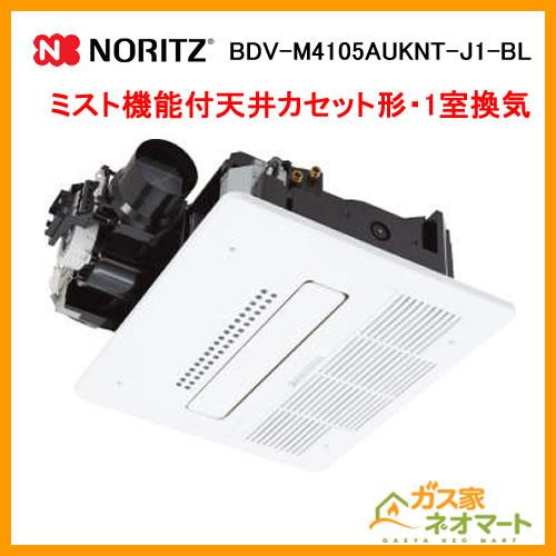 BDV-M4105AUKNT-J1-BL ノーリツ ミスト機能付天井カセット形浴室暖房乾燥機 1室換気タイプ