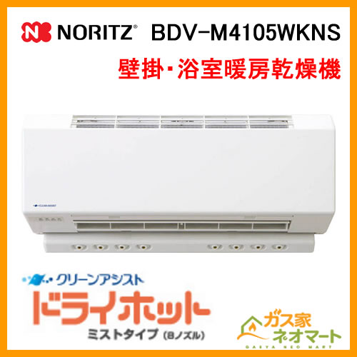 BDV-M4105WKNS ノーリツ 壁掛形浴室暖房乾燥機 ドライホットミストタイプ(8ノズル)