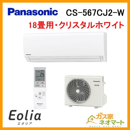 CS-567CJ2-W パナソニック ルームエアコン17年度モデルEolia(エオリア)Jシリーズ クリスタルホワイト 冷房時おもに18畳用