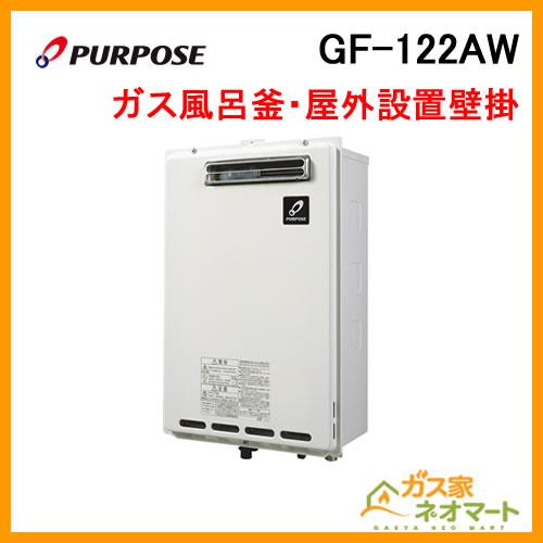 GF-122AW パーパス ガスふろがま(風呂釡) 屋外壁掛形
