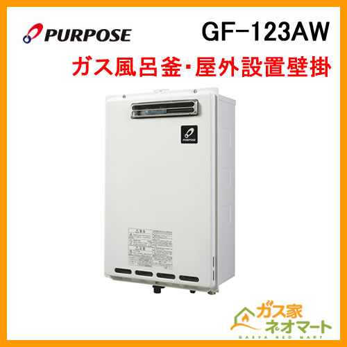 GF-123AW パーパス ガスふろがま(風呂釡) 屋外壁掛形