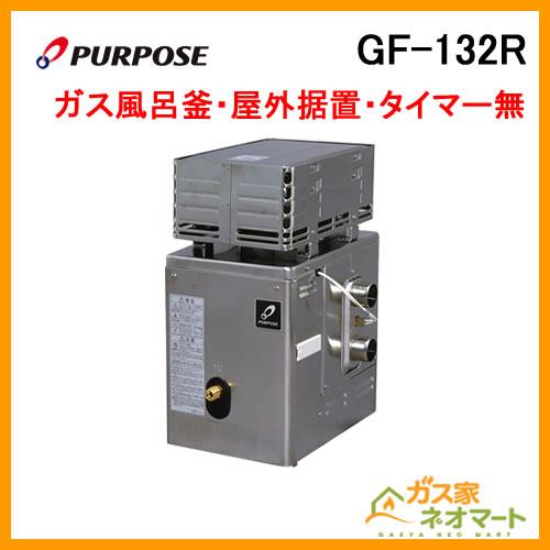 GF-132R パーパス ガスふろがま(風呂釡) 屋外据置形