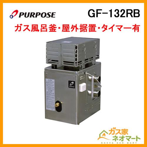 GF-132RB パーパス ガスふろがま(風呂釡) 屋外据置形