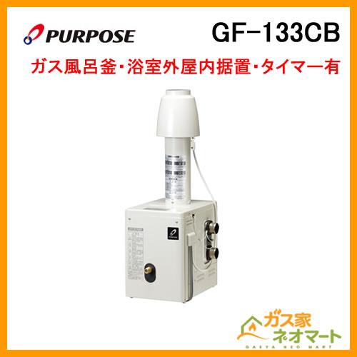 GF-133CB パーパス ガスふろがま(風呂釡) 浴室外屋内据置形