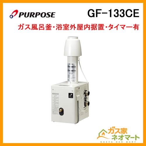 GF-133CE パーパス ガスふろがま(風呂釡) 浴室外屋内据置形