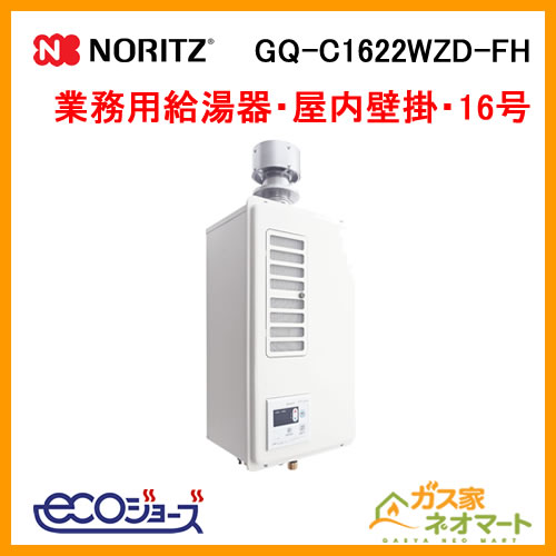 GQ-C1622WZD-FH ノーリツ エコジョーズ業務用給湯器(厨房用給湯器) ダクト接続形(排気フード対応)