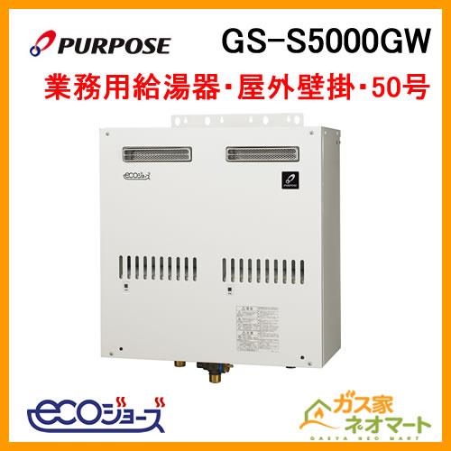GS-S5000GW パーパス エコジョーズガス給湯器(給湯専用) 業務用給湯器マルチシステム対応型