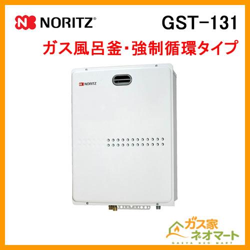 GST-131 ノーリツ ガスふろがま(風呂釡) 強制循環タイプ