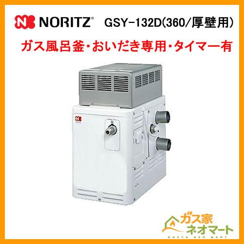 GSY-132D(360/厚壁用) ノーリツ ガスふろがま(風呂釡) おいだき専用
