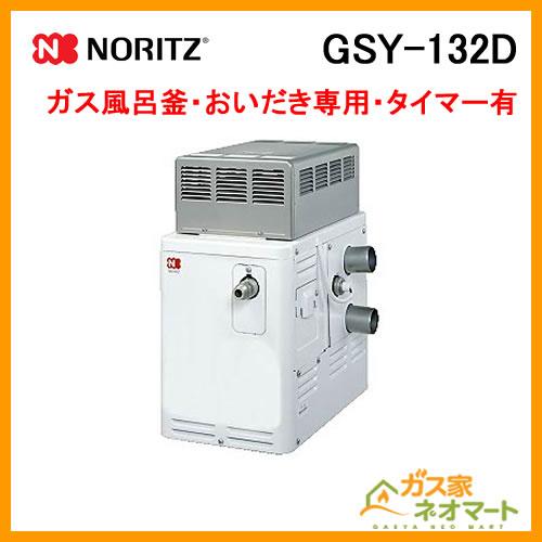GSY-132D ノーリツ ガスふろがま(風呂釡) おいだき専用