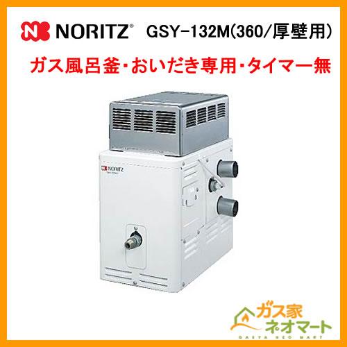 GSY-132M(360/厚壁用) ノーリツ ガスふろがま(風呂釡) おいだき専用