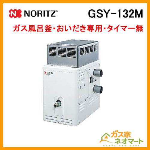 GSY-132M ノーリツ ガスふろがま(風呂釡) おいだき専用