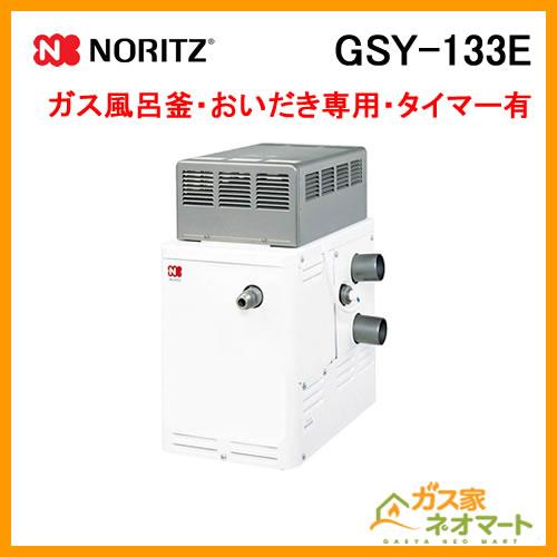 GSY-133E ノーリツ ガスふろがま(風呂釡) おいだき専用