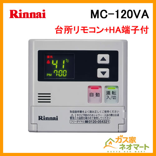 MC-120VA リンナイ 台所リモコン ガス給湯器用 +HA端子付