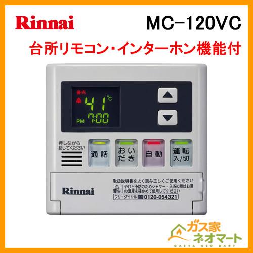 MC-120VC リンナイ 台所リモコン ガス給湯器用 インターホン付