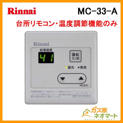 MC-33-A リンナイ 台所リモコン ガス給湯器用